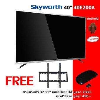Skyworth LED Smart TV 40 นิ้ว รุ่น 40E200A แถมฟรี ขาแขวนทีวีปรับมุมก้มเงยได้ 32-55 + เมาส์ไร้สาย