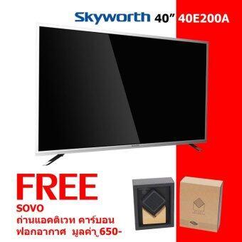 Skyworth LED Smart TV 40 นิ้ว รุ่น 40E200A  แถมฟรี  SOVO ถ่านแอคติเวท คาร์บอน ฟอกอากาศ พร้อมฐานไม้สน