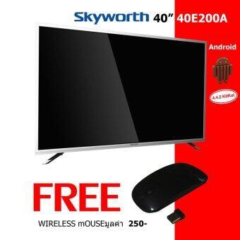Skyworth LED Smart TV 40 นิ้ว รุ่น 40E200A  แถมฟรีสาย เมาส์ไร้สาย