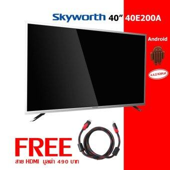 Skyworth LED Smart TV 40 นิ้ว รุ่น 40E200A  แถมฟรีสาย HDMI 1.5 m