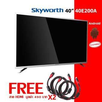 Skyworth LED Smart TV 40 นิ้ว รุ่น 40E200A แถมสาย HDMI 1.5m แบบถัก2 เส้น
