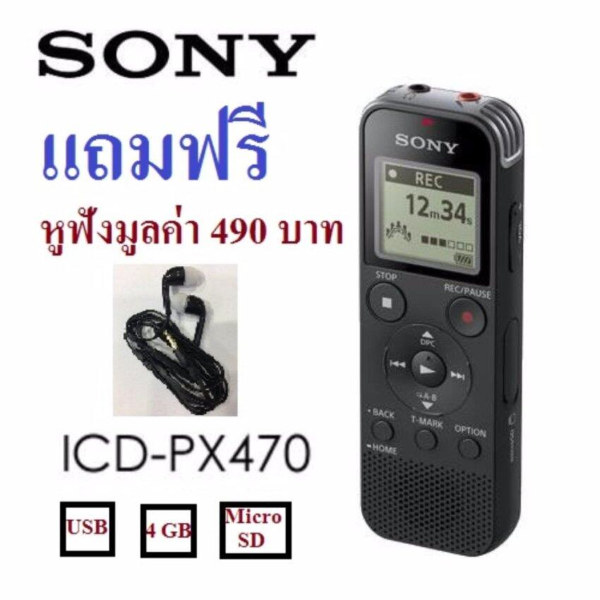 Sony Digital Voice Recorder (4GB) รุ่น ICD-PX470 รับประกัน 1 ปี แถมฟรีหูฟัง มูลค่า 490 บาท