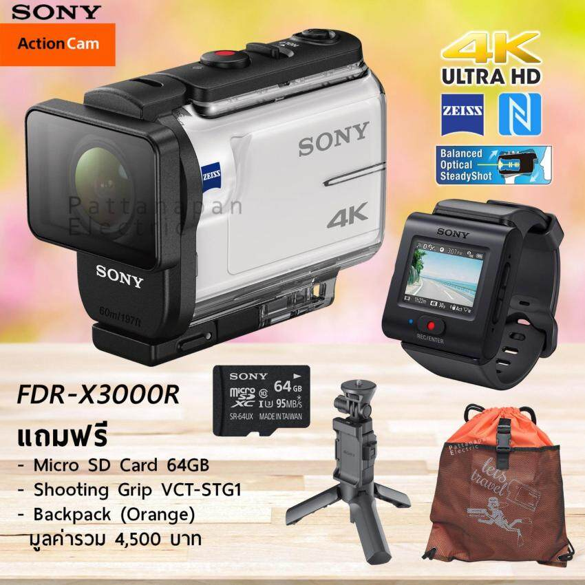 Sony FDR-X3000R 4K ActionCam + LiveView Remote แถมฟรี Micro SD Card 64GB + Shooting Grip VCT-STG1 + Backpack (Orange)  มูลค่ารวม 4,500 บาท