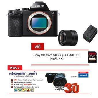 Sony Mirrorless Camera รุ่น ILCE-7RM2 Body Only 42.4MP ( Black) + Sony FE 28mm F2 Lens รุ่น SEL28F20 (Black) + รับเพิ่มแบตเตอรี่ รุ่น NP-FW50 : อีก 1 ก้อน (อยู่ในกล่อง : 2 ก้อน รวมทั้งหมด = 3 ก้อน) + ประกันพิเศษจาก Allianz คุ้มครอง 3 ปี