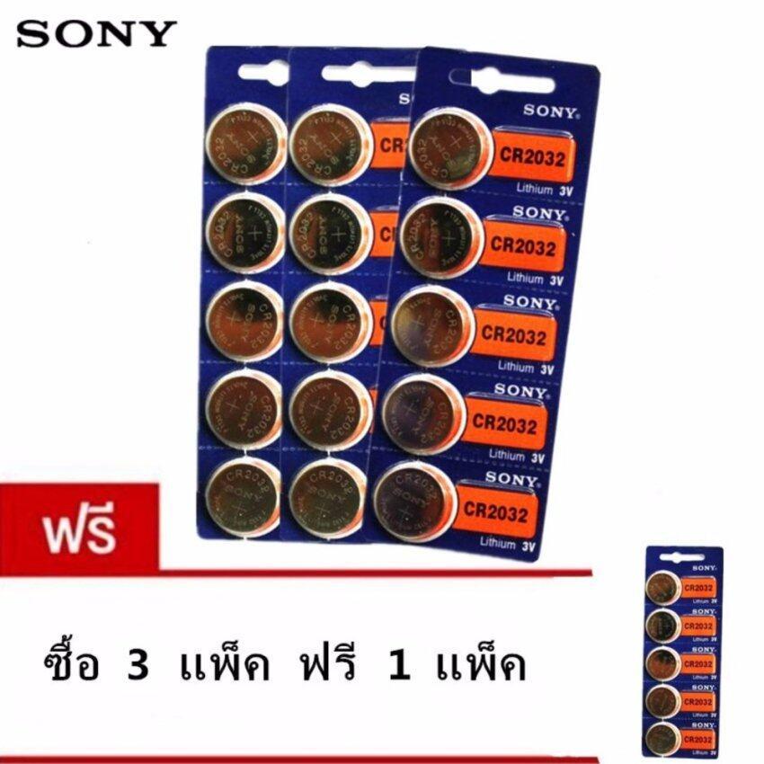 Sony ถ่านกระดุม SONY CR2032 Lithium 3V( แพ็ค 3/15ก้อน) ซื้อ3แพค แถมฟรี 1แพค(ราคา 110 บาท)