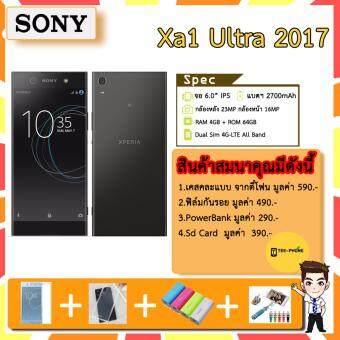 Sony Xa1 Ultra 2017 6.0 (RAM4GB+ROM64GB)สี Black แถมเคส+ฟิล์ม+PowerBank+SdCard