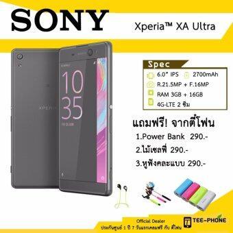 """2560 Sony Xperia XA Ultra 6.0""""(RAM3GB+ROM16GB) สี Black กล้องหลัง21.5MP แถมPowerBank+ไม้เซลฟี่+หูฟัง+เคส+ฟิล์ม"""