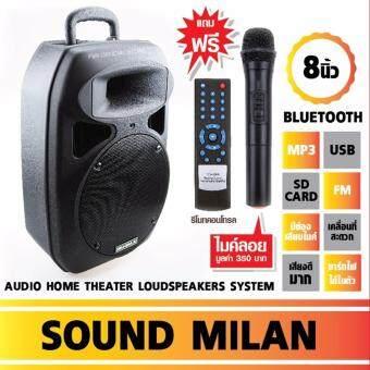 ขาย SOUND MILAN ตู้ลำโพง8นิ้ว, ตู้ลำโพงไฟเบอร์, ตู้ไฟเบอร์