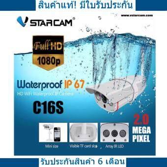 Startup กล้องวงจรปิดไร้สาย ภายนอก กันน้ำ Vstarcam C16S WiFi IP Camera 1080P 2.0ล้านพิกเซล