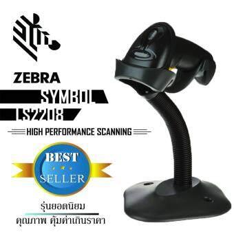 Symbol / Motolora /Zebra เครื่องอ่านบาร์โค้ด รุ่น LS-2208 พร้อมขาตั้งอัตโนมัติ (สีดำ)