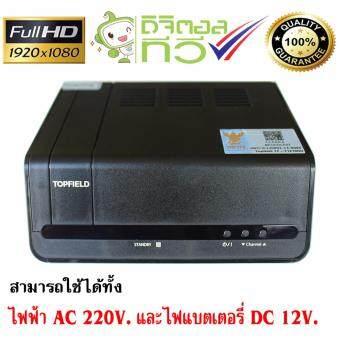 TOPFIELD เครื่องรับสัญญาณดิจิตอลทีวีSET TOP BOX รุ่น TF-T1210HD