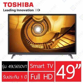 Toshiba Smart TV รุ่น 49L5650VT 49 Full HD / ประกันศูนย์ 1 ปี (BlacK)