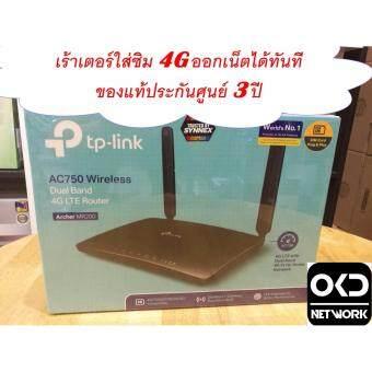 TP-LINK Archer MR200 เร้าเตอร์ WiFi ใส่ซิม 4G