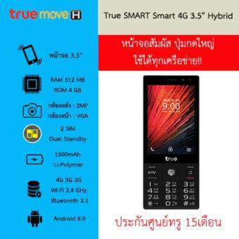 True Smart 4G 3.5\ Hybrid ใช้ได้ทุกเครือข่าย ประกันศูนย์ทรู 15 เดือน