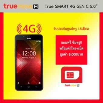 True SMART 4G GEN C 5.0\ 8 GB แถมค่าโทรเน็ต 8000บาท รับประกันศูนย์ทรู 15เดือน