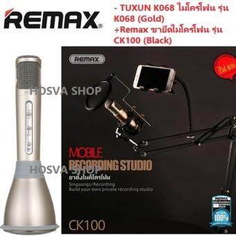 TUXUN K068 ไมโครโฟนคาราโอเกะ+ลำโพงสเตอริโอในตัว บลูทูธไร้สาย รุ่นพกพาสะดวก Mobile Phone Karaoke Condenser Wireless Bluetooth Microphone - (Gold) + Remax Mobile Recording Studio ขายึดไมโครโฟน CK100 (Black)