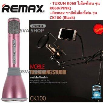 TUXUN K068 ไมโครโฟนคาราโอเกะ+ลำโพงสเตอริโอในตัว บลูทูธไร้สาย รุ่นพกพาสะดวก Mobile Phone Karaoke Condenser Wireless Bluetooth Microphone - (PINK) + Remax Mobile Recording Studio ขายึดไมโครโฟน CK100 (Black)