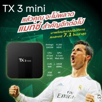 Tx3 Mini - Android 7.1Ram 2 GBRom 16 GBAmlogic S905W WIFI 2.4 รองรับ 4K