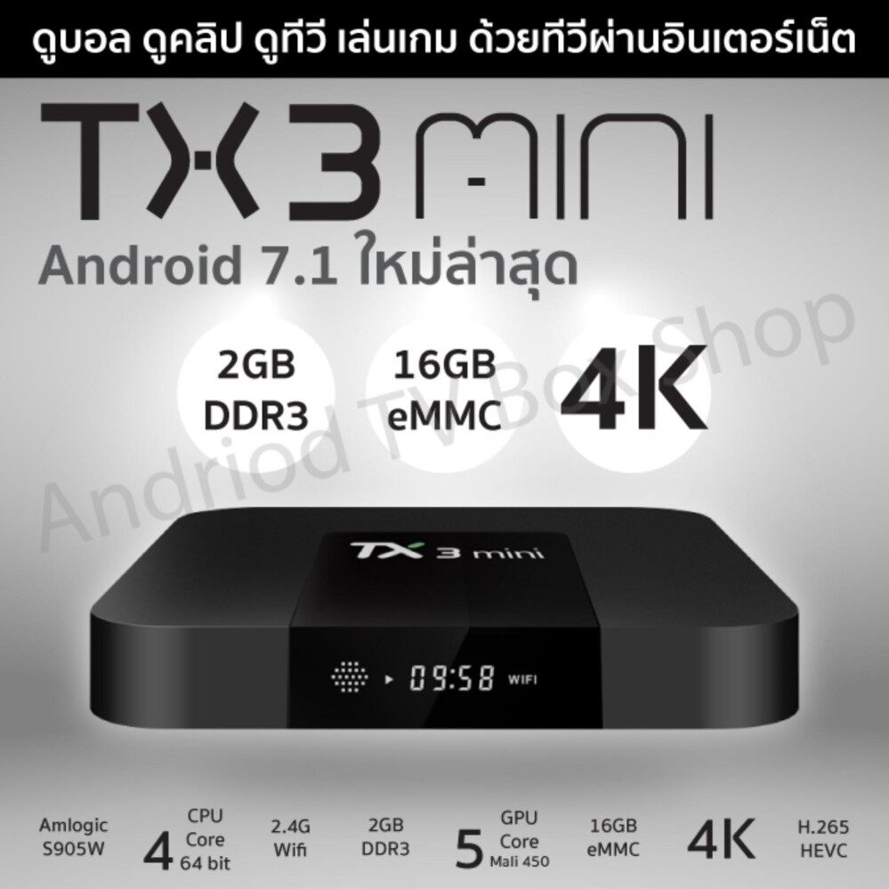 บัตรเครดิต ธนชาต  พังงา TX3 Mini Android 7.1 TV BOX Ram 2GB  Rom16GB Amlogic S905W Quad Core Smart TV Set Box H.265 4K  2.4GHz WiFi Media Player