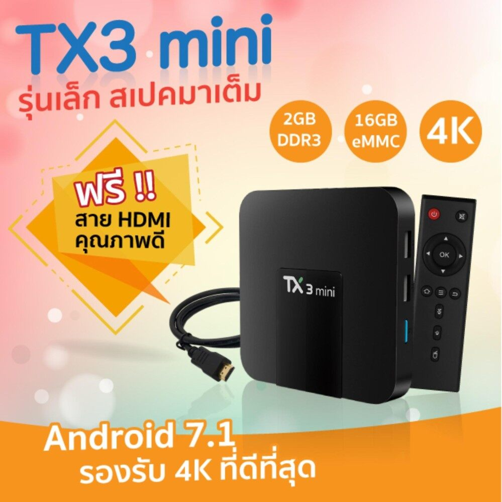 ยี่ห้อนี้ดีไหม  พิษณุโลก TX3 Mini Android 7.1 TV BOX Ram 2GB  Rom16GB Amlogic S905W Quad Core Smart TV Set Box H.265 4K  2.4GHz WiFi Media Player