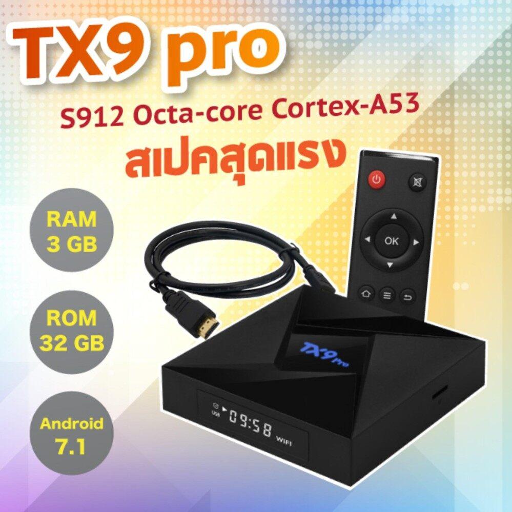 สอนใช้งาน  พังงา แรงสุด ขายดีสุดTx9 Pro เร็วแรงทะลุจอ  3GB Ram  32GB Rom Amlogic S912 octa core Android 7.1 tv box bulit in 2.4G+5G+Bluetooth dual wifi 4K player
