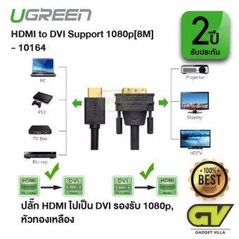 อยากขาย UGREEN รุ่น 10164 สาย HDMI ไปเป็น DVI D Cable 24+1 ใช้งานได้ 2 ทิศทาง Bi-Directional Male to Male Gold Plated Support 1080P สำหรับ TV DVD and Projector Xbox360 PS4 ทีวี โปรเจคเตอร์ คอมพิวเตอร์ จอมอนิเตอร์ จอคอม ยาว 8M