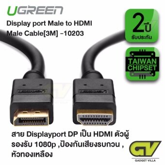 UGREEN รุ่น 10203 Display port DP To HDMI Male to Male Audio and Video Cable Support 1080P Gold Plated for Connecting Laptop to HDTVs Projectors Displays 3M Support 4K