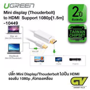 UGREEN - 10449 Mini DisplayPort (Thouderbolt) to HDMI HDTV Cable 1080P (1.5m White)