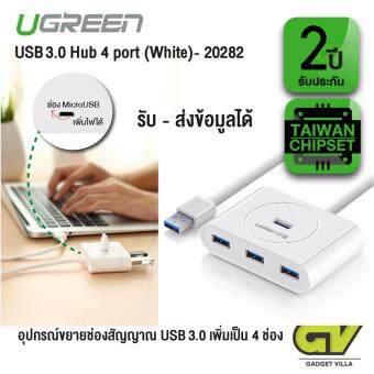 UGREEN รุ่น 20282 ตัวต่อ หัวต่อ เพิ่มช่อง USB3.0 4 ช่อง สายยาว 30 นิ้ว 4-Port USB 3.0 HUB 50Cm Cable USB Hub MacBook MacBook Air, Mac Mini and Microsoft Surface, Ultrabooks (สีขาว)