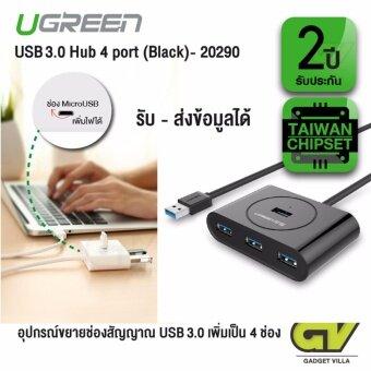 UGREEN รุ่น 20290 ตัวเพิ่มช่องสัญญาณ USB เพิ่มเป็น 4 ช่อง ด้วยระบบ USB3.0 สำหรับ MacBook MacBook Air, Mac Mini and Microsoft Surface, Ultrabooks 50Cm Cable USB Hub (Black)