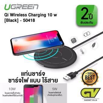 UGREEN รุ่น 50418 แท่นชาร์จ ชาร์จไฟแบบไร้สาย Qi Wireless Charger 10W (สีดำ) รองรับการใช้งานกับ iPhone X / iPhone 8 Plus / iPhone 8 Sumsung Note 5 / S6 / S8