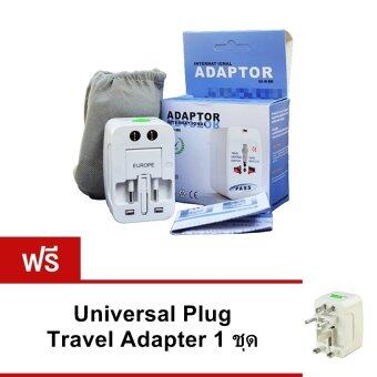 Universal Plug Travel Adapter หัวปลั๊ก เอนกประสงค์ (White) ฟรี Universal Plug Travel Adapter 1 ชุด
