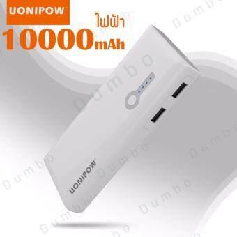 Uonipow Power Bank U505 พาวเวอร์แบงค์ 10000 mAh แบตเตอรี่สำรอง