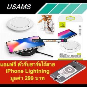 USAMS อุปกรณ์ชาจน์ไร้สาย สำหรับ iPhone X88PlusSamsung Galaxy ทุกรุ่น US-CD29 (ของแท้) (แถมฟรี ตัวรับชาร์จไร้สาย iphone lightning มูลค่า 299 บาท)