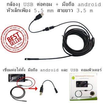 กล้องงู USB ต่อคอม + มือถือ android (5.5 mm) ยาว 3.5 m กล้องจิ๋วกล้องส่องท่อ กล้องส่องที่แคบ สำหรับ ซ่อมแอร์ ซ่อมรถ