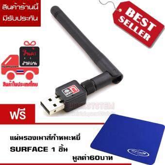 USB WIFI Wireless Adapter Network 150Mbps with Antenna ตัวรับไวไฟแบบมีเสา (สีดำ)ฟรีแผ่นรองเมาส์