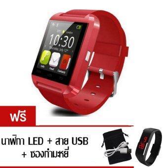 Uwatch Bluetooth Smart Watch รุ่น U8 (Red) ฟรี นาฬิกา LED + ซองกำมะหยี่ + สาย USB