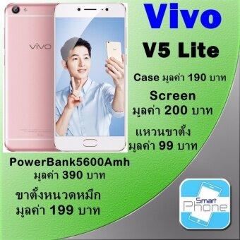 ซื้อ/ขาย Vivo V5 Lite 32GB (Rose Gold)-ประกันศูนย์ ฟรี เคส + ฟิล์ม + powerbank 5600 m + ขาตั้งหนวดปลาหมึก + แหวนขาตั้ง