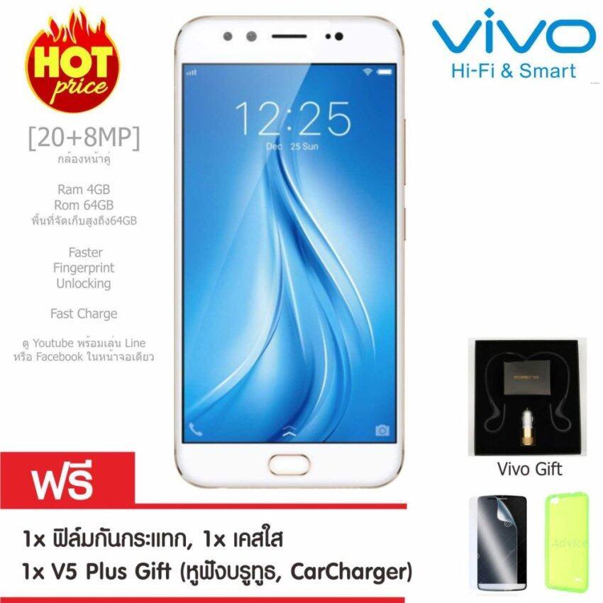 Vivo V5Plus (Gold) ฟรีฟิล์มกันกระแทก+เคสใส+V5 Plus Gift (หูฟังบลูทูธ,Car Charger)