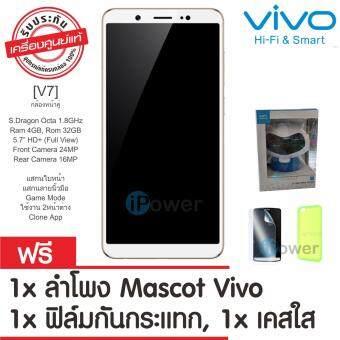 Vivo V7 ( วีโว่ V7 ) (Gold) กล้องหน้า 24MP. เครื่องใหม่ เครื่องแท้ รับประกันศูนย์ แถมฟรีฟิล์มกันกระแทก+เคสใส+ลำโพง Mascot Vivo