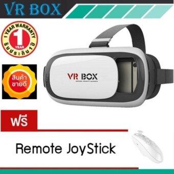 VR Box 2.0 VR Glasses Headset แว่น 3D สำหรับสมาร์ทโฟนทุกรุ่น\n(White) แถมฟรี Remote Joystick