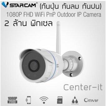 VStarcam C17S 1080P Outdoor IP Camera กล้องวงจรปิดไร้สาย ภายนอก กันน้ำ 2.0ล้านพิกเซล - White