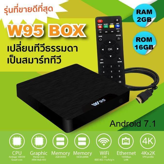 สินเชื่อบุคคลซิตี้  ปทุมธานี W95 BOX Android 7.1   Andriod Box   Smart TV Box RAM 2GB + ROM 16 GB wifi 2.4G