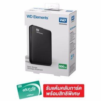 WD ELEMENT 500GB 2.5 USB3.0