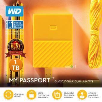 เสนอราคา WD New My Passport Ultra 2017 1TB USB 3.0 2.5 (Yellow)(WDBYNN0010BYL-WESN)
