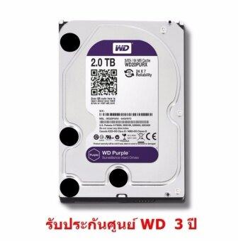 WD SATA HDD 2 TB Purplefor CCTVเหมาะกับ กล้องวงจรปิด 4 -8 จุดรุ่น HDD2TBรับประกันศูนย์ WD 3 ปี