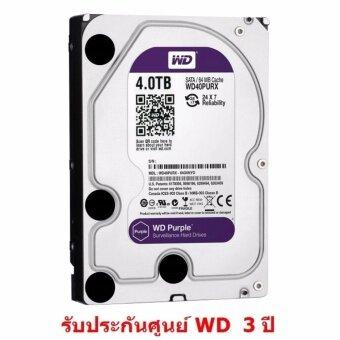WD SATA HDD 4 TB Purple for CCTV เหมาะกับ กล้องวงจรปิด 8 -16 จุด รุ่น HDD4TBรับประกันศูนย์ WD 3 ปี