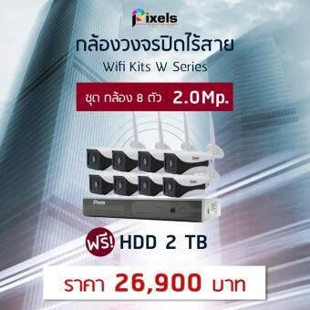 กล้องวงจรปิดไร้สาย Wifi kit W series 2.0MP 8CH