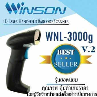 เครื่องอ่านบาร์โค้ด Winson Laser Barcode WNL-3000g,USB version II