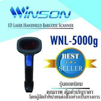 เครื่องอ่านบาร์โค้ด Winson วินสัน แบบเลเซอร์ พร้อมสายUSB สีดำ WNL-5000 USB